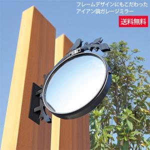 ガレージミラー バード MY2-1852  鏡 ミラー  駐車場|famitei