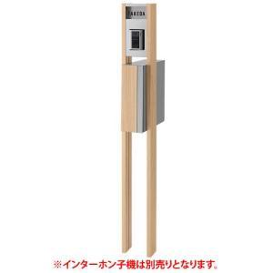 LIXIL 機能門柱 アクシィ 2型 組み合わせB-1(アクリルサイン) / 門柱 機能門柱 ポール 郵便ポスト エントランス|famitei
