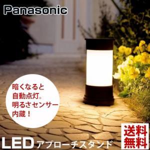 ガーデンライト 屋外 パナソニック LED アプローチスタンド(明るさセンサー付) LGWJ56563AK | ガーデンライト led 玄関 照明  門灯|famitei