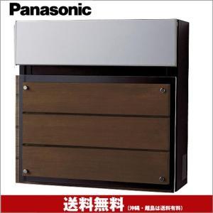 フェイサスN-2 CTCR2004MB ※ パナソニック 木製 モダン デザイン 郵便ポスト 郵便受け PANASONIC ※|famitei