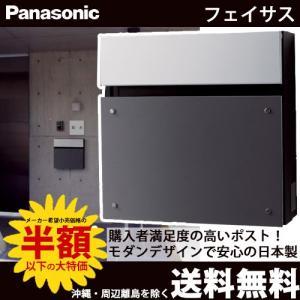 フェイサスS-4 CTCR2000H ※ パナソニック 人気 シンプル デザイン 郵便ポスト 郵便受け PANASONIC ※|famitei