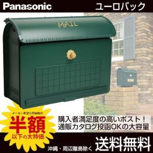 郵便受け 郵便ポスト パナソニック ユーロバッグ グリーン /置き型 壁掛け|famitei