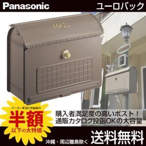 郵便ポスト アンティーク パナソニックポスト ユーロバッグ  ハーモニーグレー 壁掛け 置き型|famitei