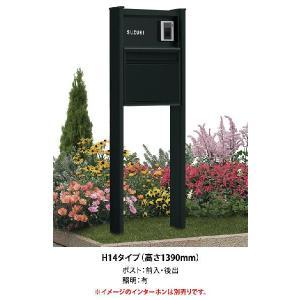 スタンド式ポスト YKK ポスティモα(照明付) 前入・後出 H14タイプ カームブラック/ポスト 郵便ポスト 郵便受け 機能門柱|famitei