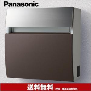 フェイサスラウンドCTCR2203MA(エイジングブラウン) ※ パナソニック モダン デザイン 宅配ボックス PANASONIC ※|famitei