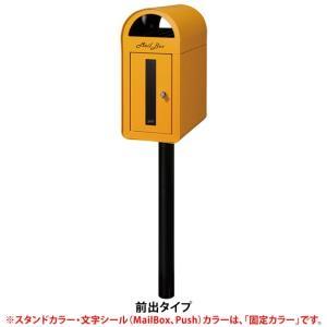 スタンド ポスト ローリープラス 前出タイプ(オレンジ) KS1-B146C /郵便ポスト 郵便受け ポールセット|famitei
