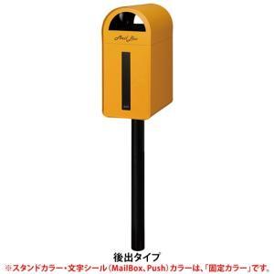 スタンド ポスト ローリープラス 後出タイプ(オレンジ) KS1-B169C /郵便ポスト 郵便受け ポールセット|famitei