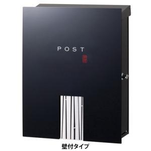 和の文 柵(竹縞) 壁付 KS1-B141H ※ 和 モダン デザイン おしゃれ 郵便ポスト 郵便受け ※ famitei