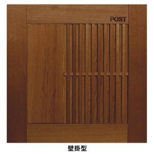 郵便ポスト D-POST 壁掛型 ウッドパネル03(ダークブラウン) DS1-DPH03D / 郵便ポスト 壁掛け 郵便受け デザインポスト ポスト 鍵付き 木製 ポスト famitei