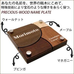 木製表札 プレシャスウッドDN101 ※ 人気 天然木 サイン 表札 新築 ※|famitei