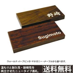 木・表札 プレシャスウッドネームプレート SN201 famitei