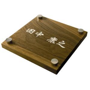表札 木 プレシャスウッドネームプレート SN204 木製の表札 famitei