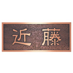 福彫 ブロンズ表札 MT-30(ブロンズ銅板エッチング) ※ 銅 ブロンズ サイン 表札 新築 ※|famitei