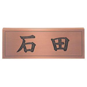 福彫 ブロンズ表札 MT-37(ブロンズ銅板エッチング) ※ 銅 ブロンズ サイン 表札 新築 ※|famitei