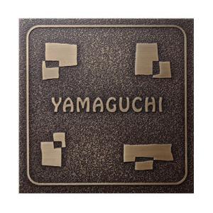 福彫 真鍮表札 OT-1(真鍮硫化イブシエッチング) ※ 真鍮 サイン 表札 新築 ※|famitei