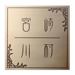 福彫 真鍮表札 OT-2(真鍮硫化イブシエッチング) ※ 真鍮 サイン 表札 新築 ※|famitei