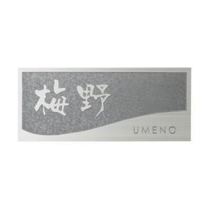 美濃クラフト   ステンレス表札 ME-5 ※ ステンレス 1.5mm厚 サイン 表札 新築 ※|famitei