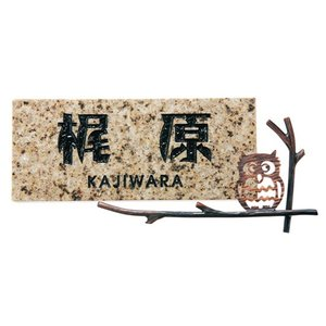 福彫 ニューブラスアイアン・セパレート IRO-163 ふくろう ※ 真鍮 天然石 サイン 表札 新築 ※|famitei