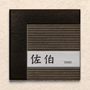 ディーズサイン モダンコレクションM-03(ブラックアッシュ) ※ モダン 表札 ディーズガーデン ※|famitei