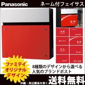 人気のPanasonic 郵便ポスト フェイサスシリーズにオリジナルデザイン(8種類)のネーム付タイ...