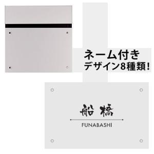 人気のフェイサス郵便ポスト・郵便受けシリーズにオリジナルデザイン(8種類)のネーム付タイプが登場!!...