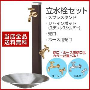 立水栓セット スプレスタンド チョコブラウン(ポット+蛇口2個付属) ※ ユニソン 人気 シンプル 立水栓 水栓 角柱 水鉢 ※|famitei