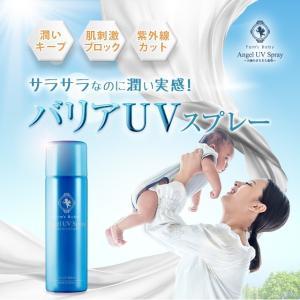 日焼け止め/UVスプレー 新生児 紫外線 対策 アトピー 乾燥肌 敏感肌 保湿 乳児湿疹 赤ちゃん ...