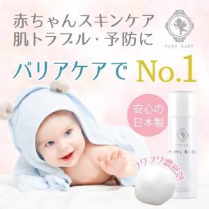 【公式】日本でただひとつ!赤ちゃんの肌トラブルにはコレ!1本で保湿&保護。バリア・スキンケア『ファム...