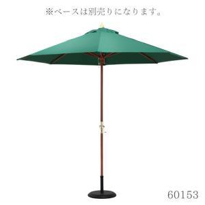木製パラソル 270cm 4色展開 【パラソルベースは別売り】 1091478|fan-field