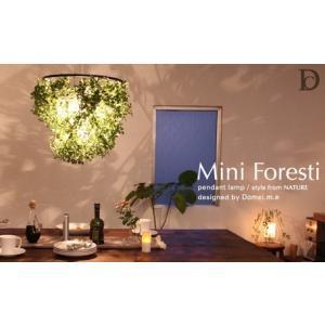 ミニ フォレスティ ペンダントランプ Mini-foresti P/L  1942692|fan-field