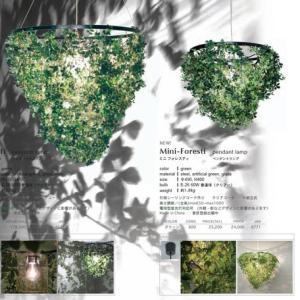 ミニ フォレスティ ペンダントランプ Mini-foresti P/L  1942692|fan-field|05