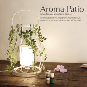 アロマパティオ テーブルランプ Aroma Patio T/L  2533350|fan-field