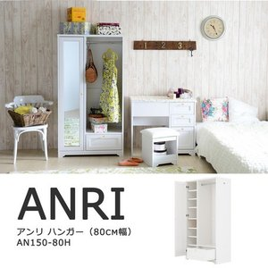 ANRI(アンリ)ハンガーラック(ミラー付き・80cm幅)WH  2993234|fan-field