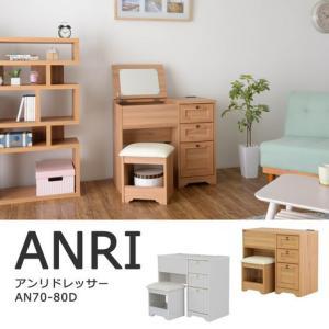 ANRI(アンリ)デスク ドレッサー(80cm幅)WH/DNA  2993236|fan-field