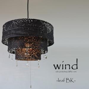 手漉き美濃和紙 シャンデリア風和紙照明 SPN1-1096 wind スモールサイズ 電球別売 3106497|fan-field
