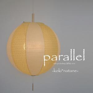 日本製和紙照明 2灯丸型ペンダントライト SPN2-1016 parallel 電球別売  3134520|fan-field
