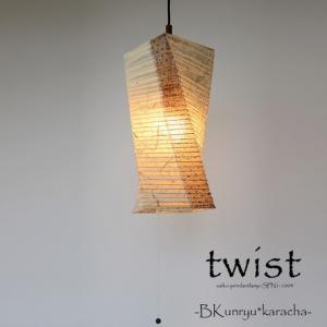日本製和紙照明 1灯ペンダントライト SPN1-1004 twist 電球別売  3138352|fan-field