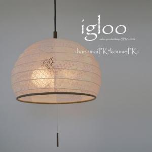 日本製和紙照明 3灯ペンダントライト SPN3-1026 igloo 電球別売  3138952|fan-field