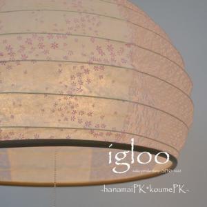日本製和紙照明 3灯ペンダントライト SPN3-1026 igloo 電球別売  3138952|fan-field|02