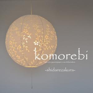 日本製和紙照明 3灯ペンダントライト 美濃和紙クロス SPN3-1061 komorebi 電球別売 3141244|fan-field