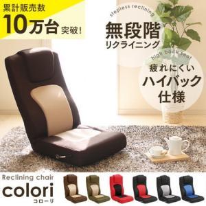 【コローリ】フロアチェア 座いす 座椅子 無段階リクライニング ハイバック  3573161|fan-field