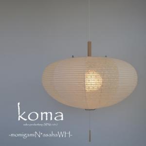 日本製和紙照明 2灯ペンダントライト SPN2-1017 koma 電球別売  3779723|fan-field