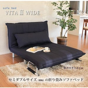 ビータ2ワイド リクライニングソファベッド<折りたたみ式クッション付> 4188356|fan-field