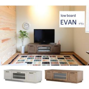 テレビ台 EVAN(イワン)ローボード(幅120cm)4301148|fan-field