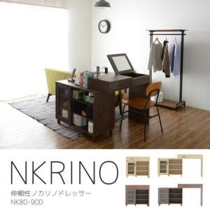 NKRINO(ノカリノ)伸縮性ドレッサー  5149481|fan-field