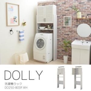 DOLLY(ドリー)洗濯機ラック  5149536|fan-field