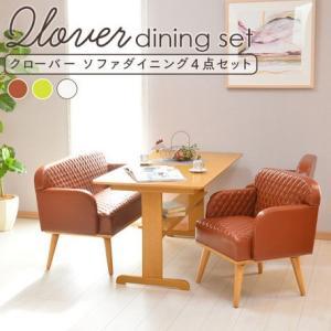 【クローバー】 ソファダイニング4点セット  ダイニングテーブル(135幅/4人掛け用)  5626633|fan-field