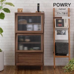 POWRY(ポーリー) キャビネット(フラップ扉タイプ/60cm幅) WH/BR  5964599|fan-field