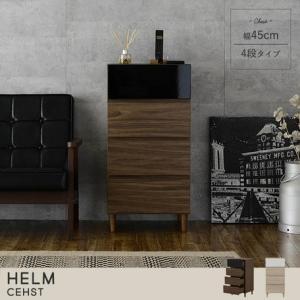 HELM(ヘルム) チェスト(幅45cm/高さ90cm) IV/BR  6092129 fan-field