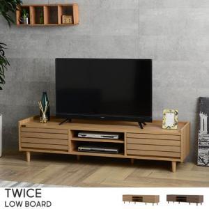 TWICE(トワイス) テレビ台 ローボード(幅150cm) DNA/BR  6127336|fan-field